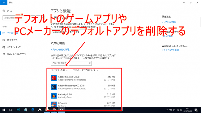 Windows10のデフォルトアプリを削除