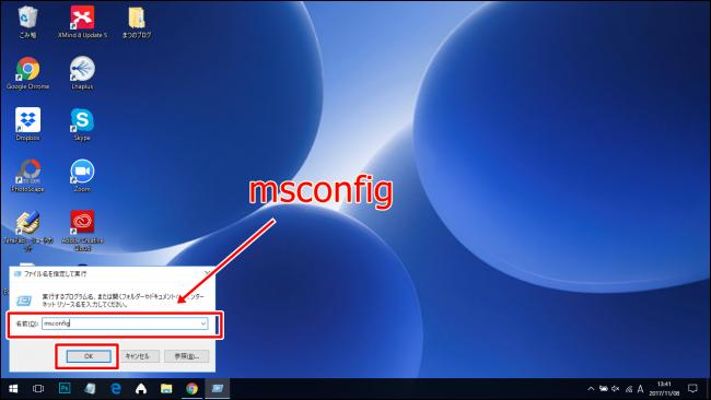 「msconfig」と入力する