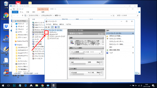 イベントログを管理するページ