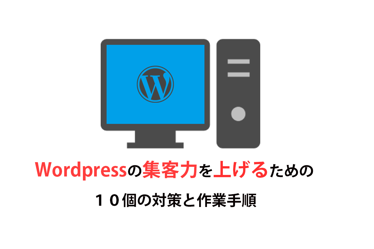 Wordpressの集客力を上げるための10個の対策と作業手順