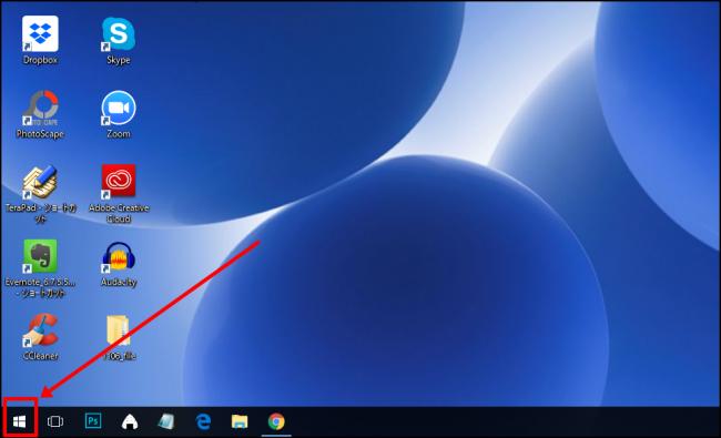 Windows10のスタートアップメニューをクリック
