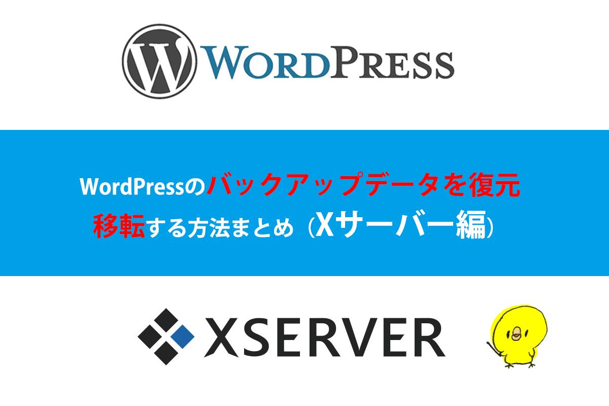 WordPressのバックアップ復元方法まとめ