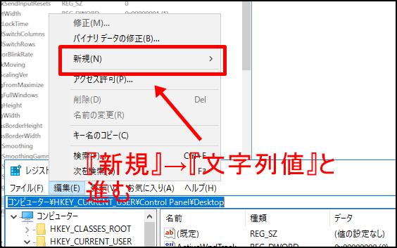 「新規」→「文字列値」とクリック