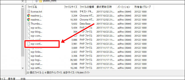wp-config.phpのファイルパーミッションを変更する