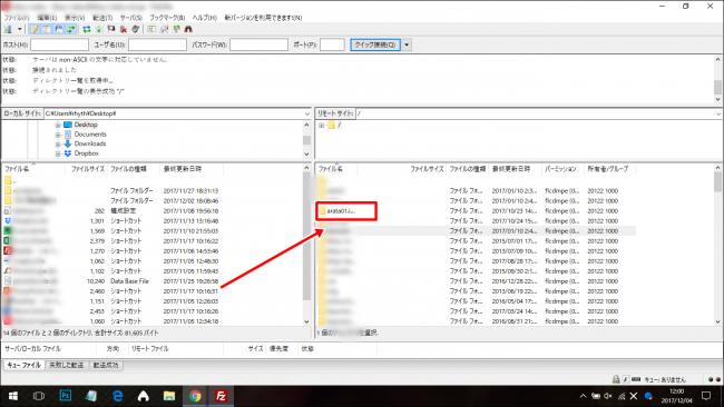 Filezillaでwp-configファイルの修正