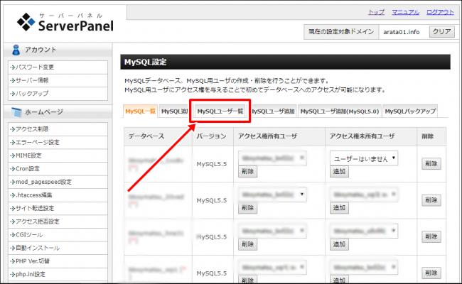 Xサーバーでデータベースパスワードの変更