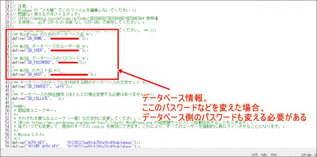 wp-configファイルのデータベース情報を修正