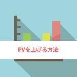 PVを上げる方法