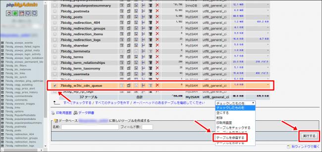 XサーバーのphpMyAdminでデータベーステーブルを修復する