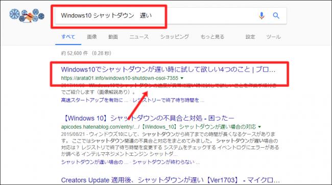 Windows10 シャットダウン 遅い