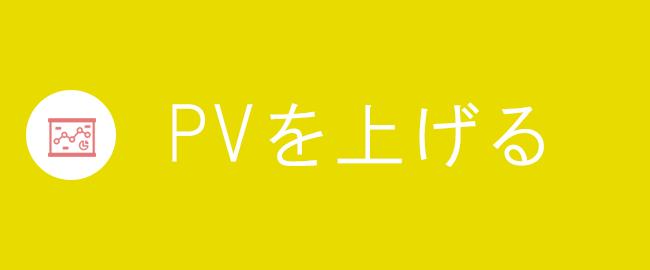 PVを上げる