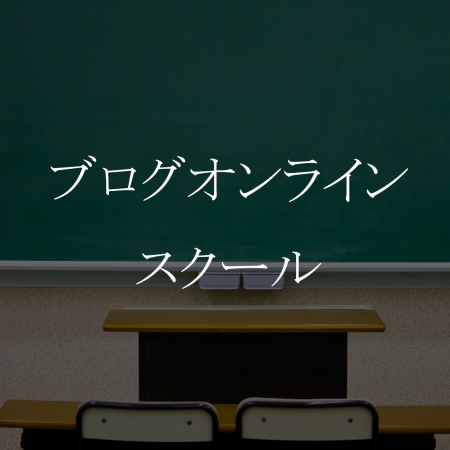 ブログオンラインスクール