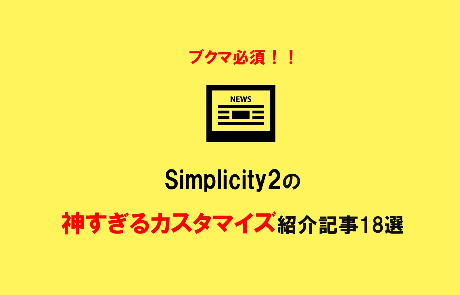 【ブクマ必須】Simplicity2の神すぎるカスタマイズご紹介記事18選