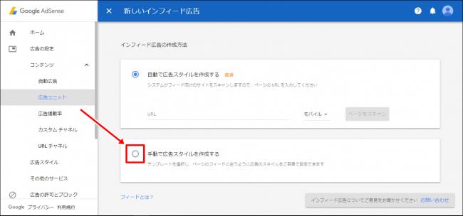 グーグルアドセンスで広告ユニットを作成する