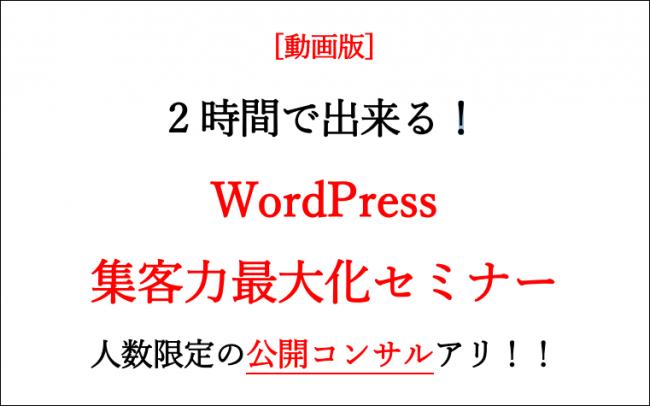 WordPress集客力最大化セミナー