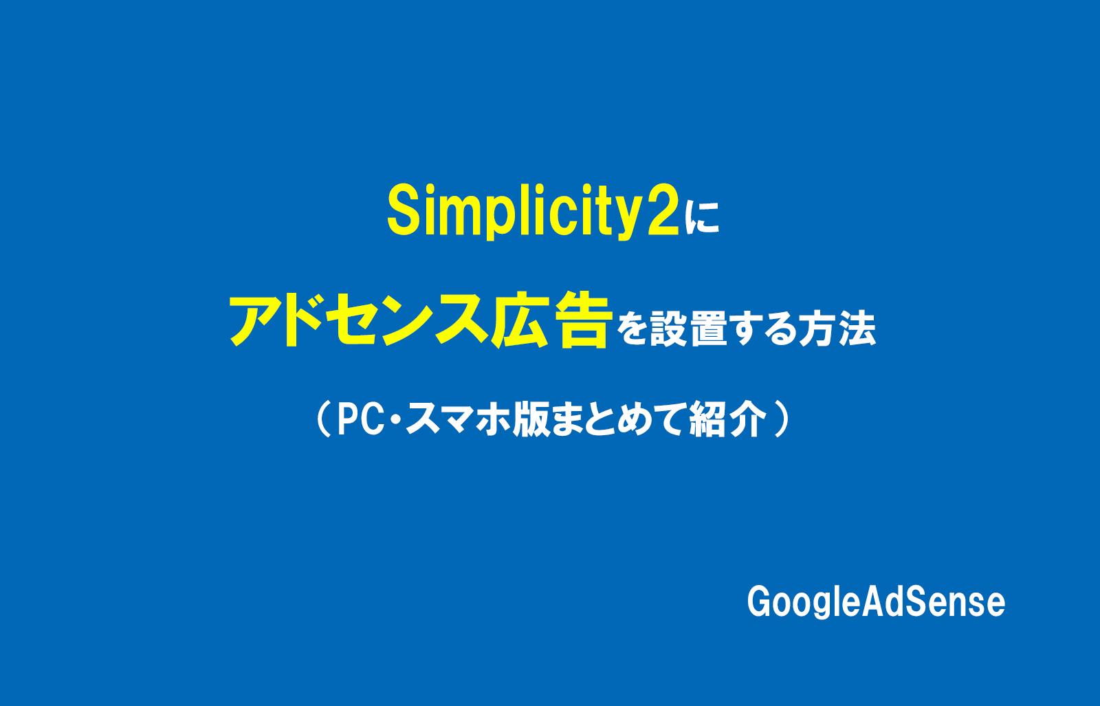Simplicity2にアドセンス広告を設置する方法(PC・スマホ版まとめて紹介)