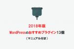 【2018年版】WordPressのおすすめプラグイン13個(マニュアル付き)