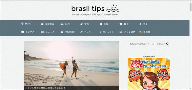 Brasil Tips(ブラジルチップス)
