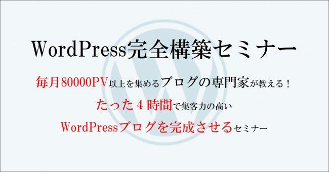WordPress完全構築セミナー