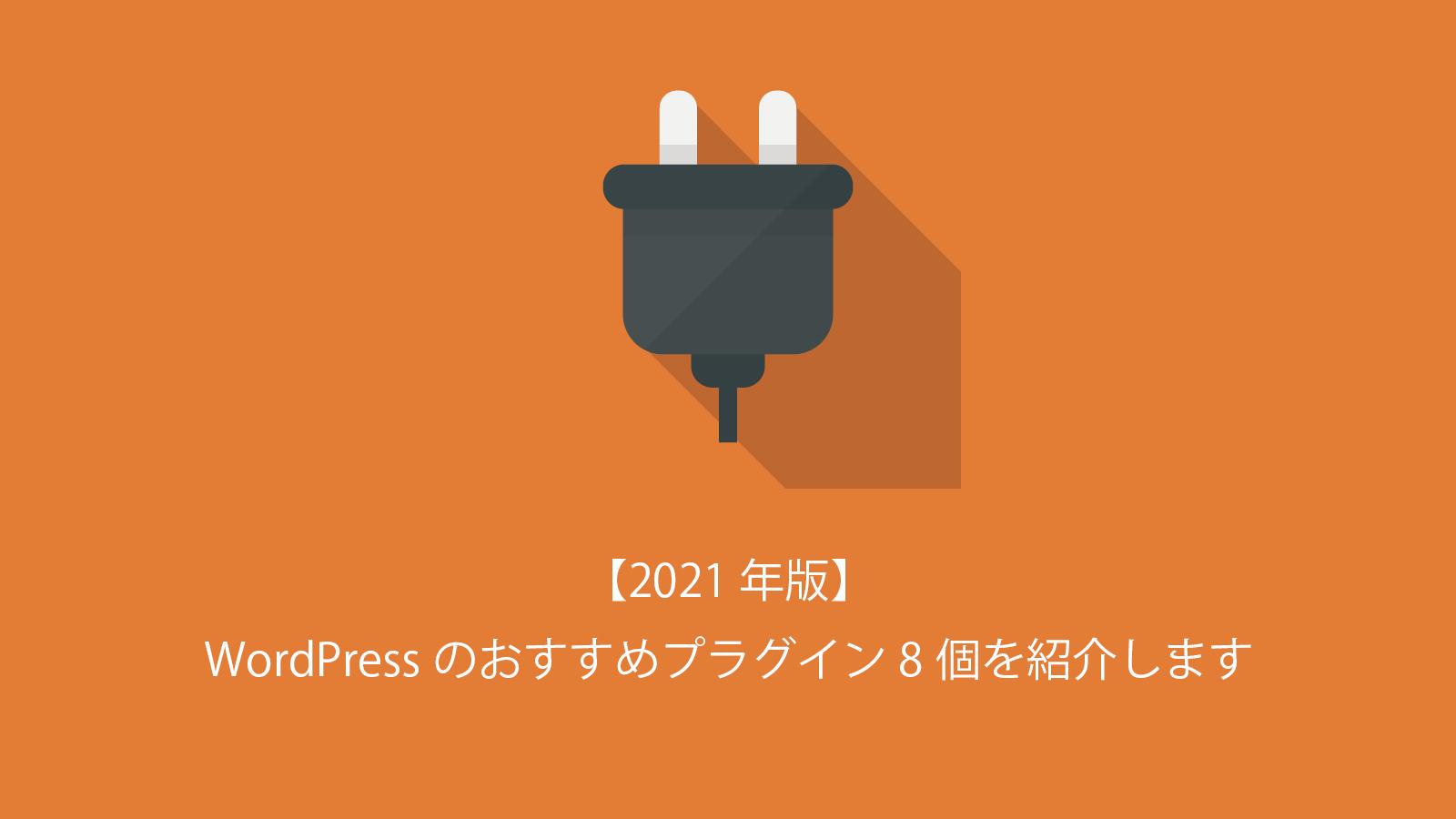 【2021年版】WordPressのおすすめプラグイン8個を紹介します