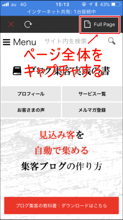 Awesome Screenshot for Safariのダウンロード方法