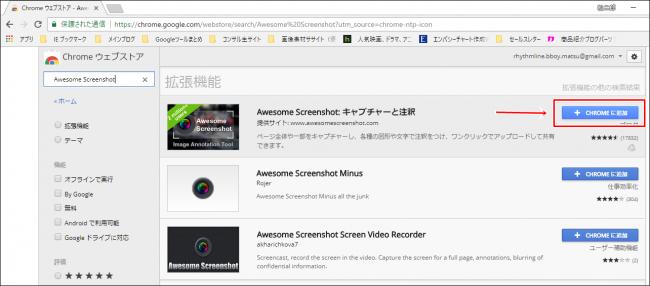 Awesome Screenshotのインストール方法