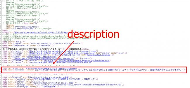 ディスクリプションの確認方法
