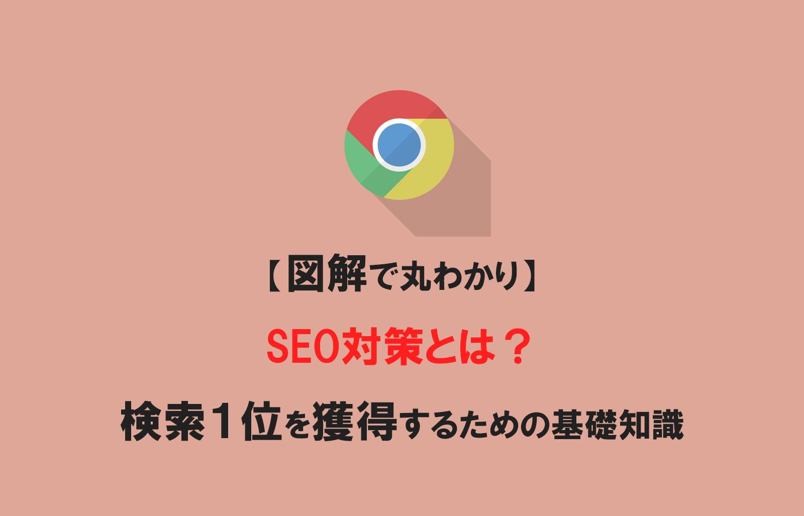 【図解で丸わかり】SEO対策とは?検索1位を獲得するための基礎知識