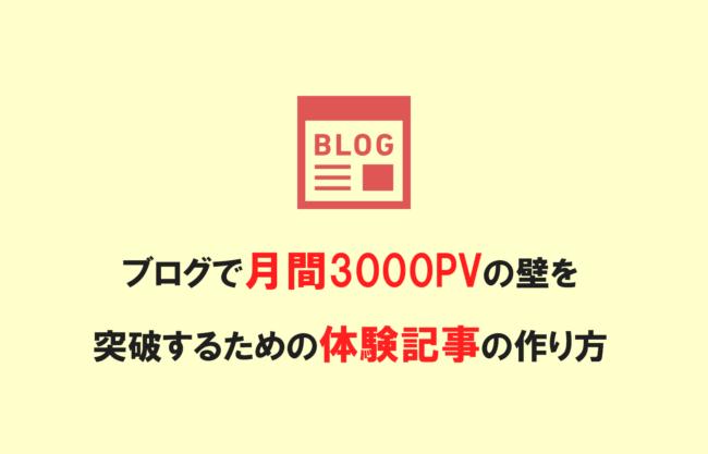 ブログで月間3000PVの壁を突破するための記事の作り方!