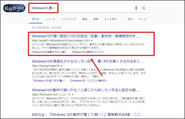 Windows10 遅い