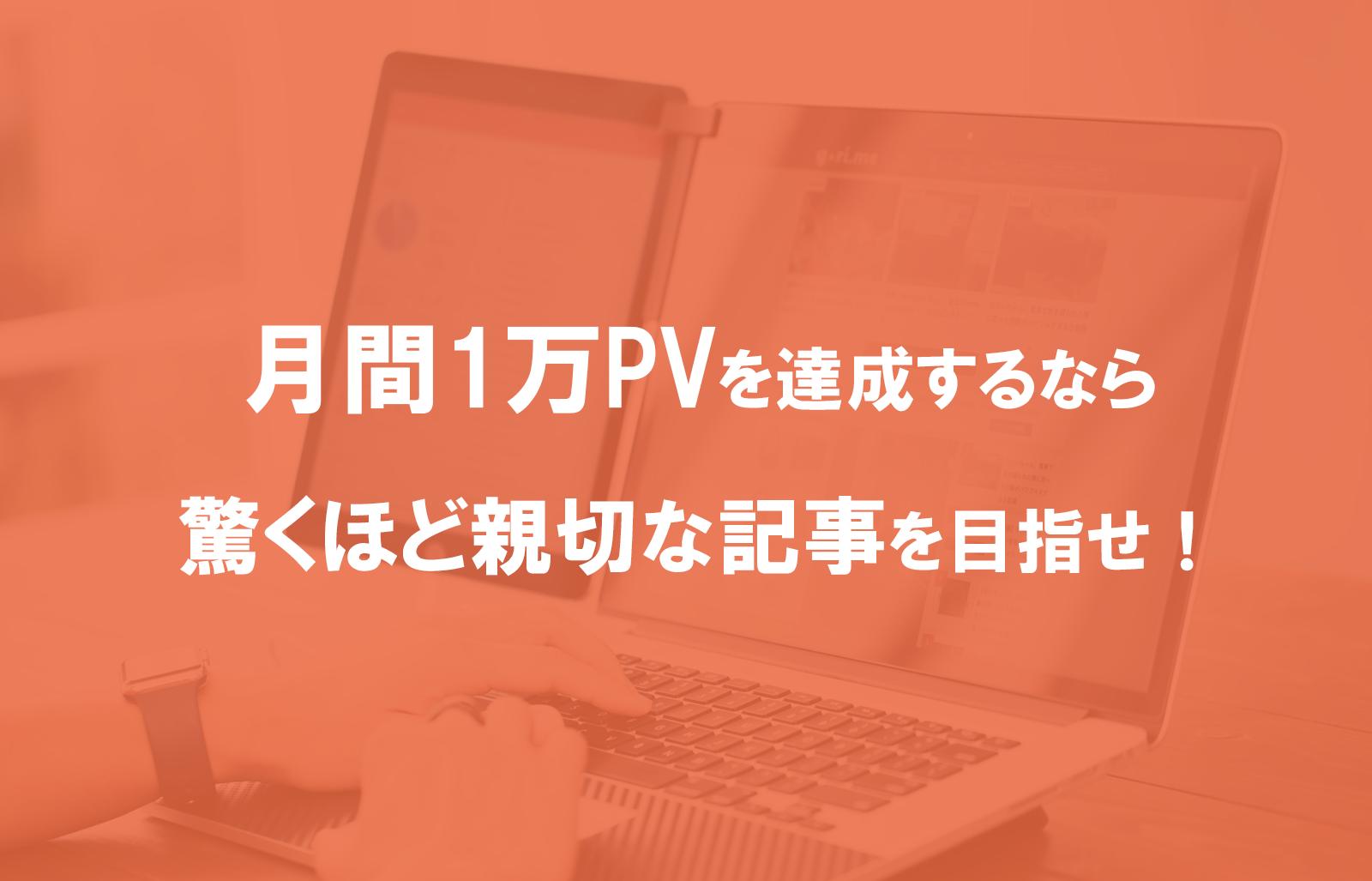月間1万PVを達成するには「驚くほど親切な記事」を目指せ!