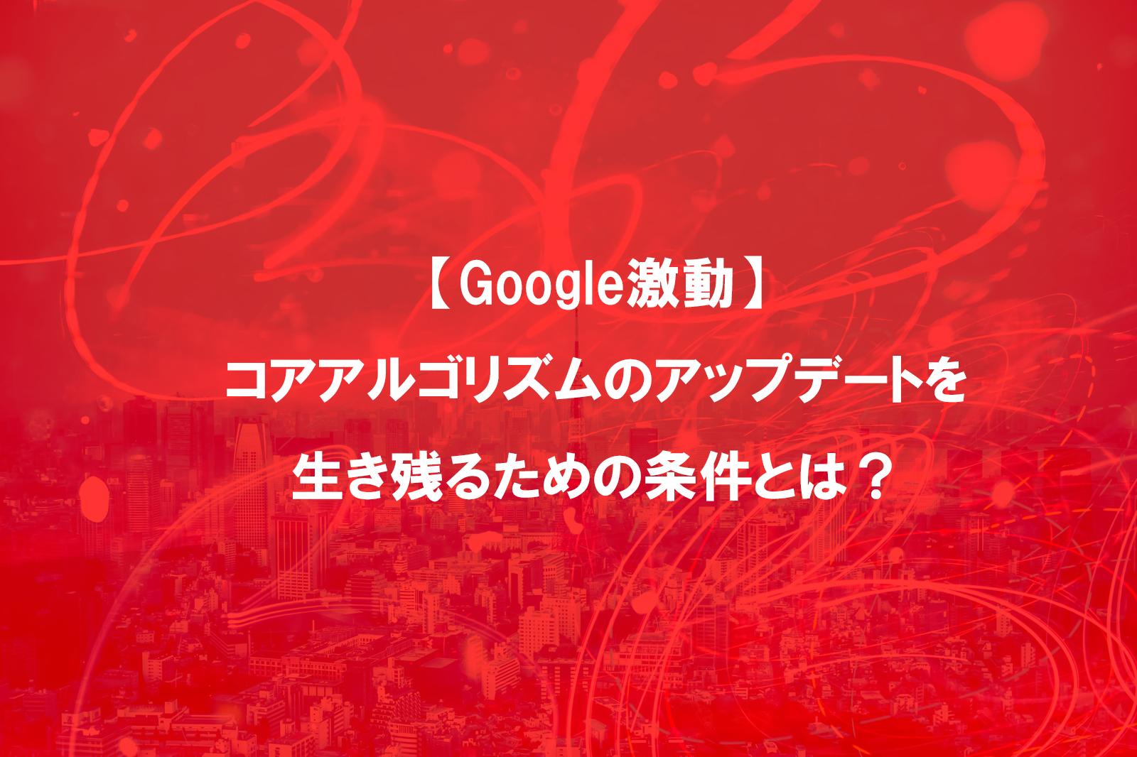 【Google激動】コアアルゴリズムのアップデートを生き残るための条件とは?