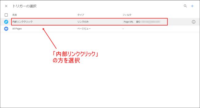 タグマネージャで内部リンクのクリック計測を設置する方法