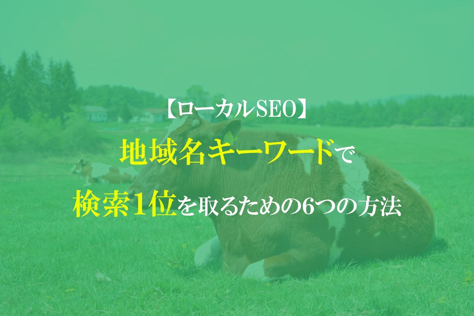 【ローカルSEO】地域名キーワードで検索1位を取るための6つの方法