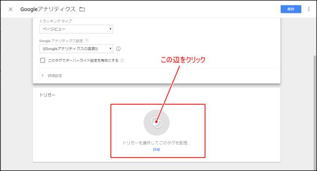 Googleタグマネージャにアナリティクスを導入する手順
