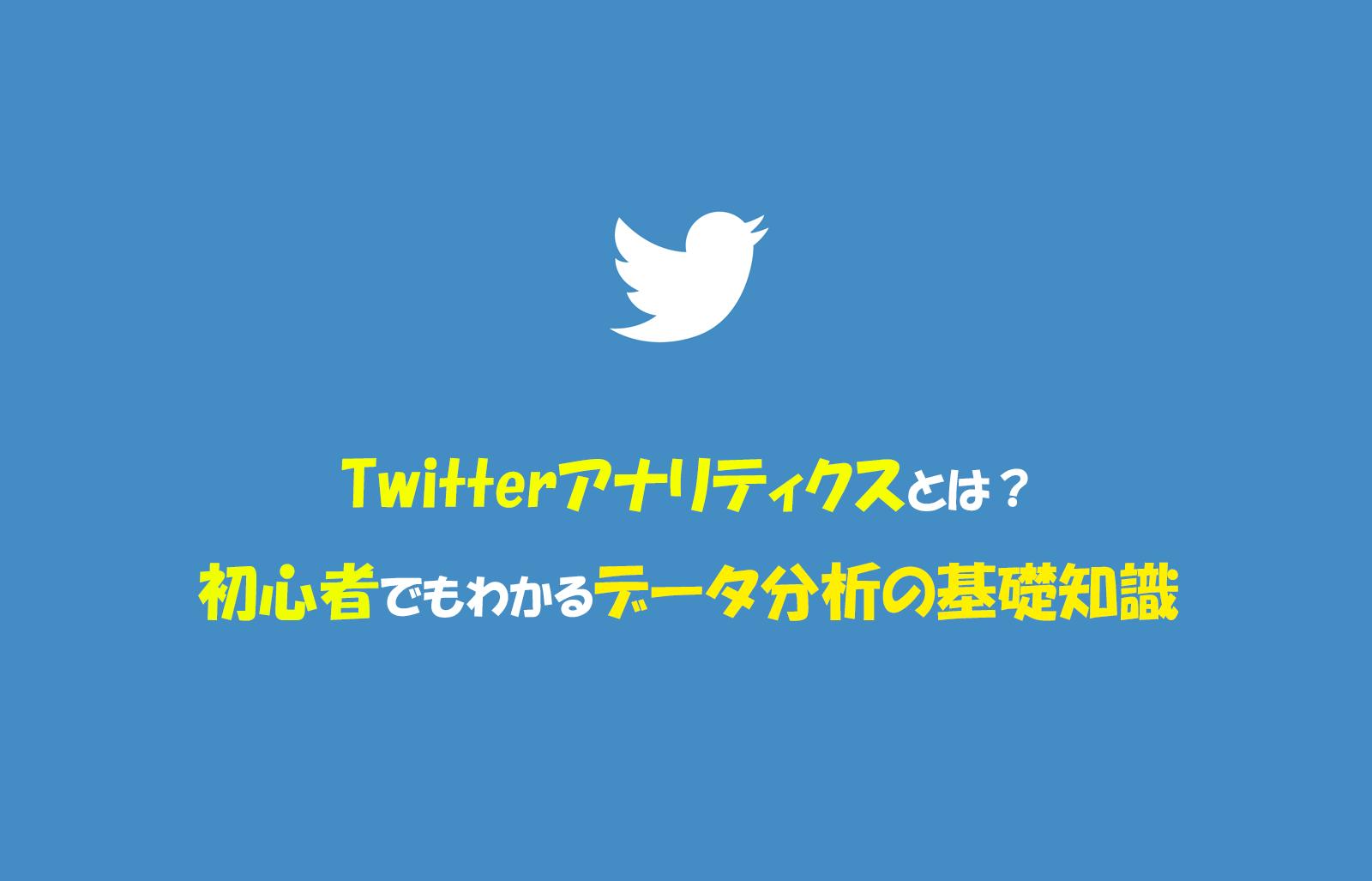 Twitterアナリティクスとは?