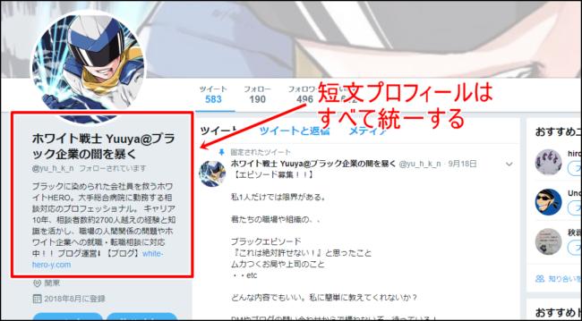 ホワイト戦士Yuuyaさんのブログコンサルティング