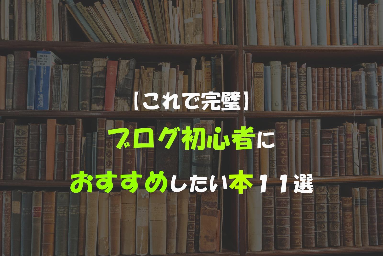 【これで完璧】ブログ初心者におすすめしたい本11選