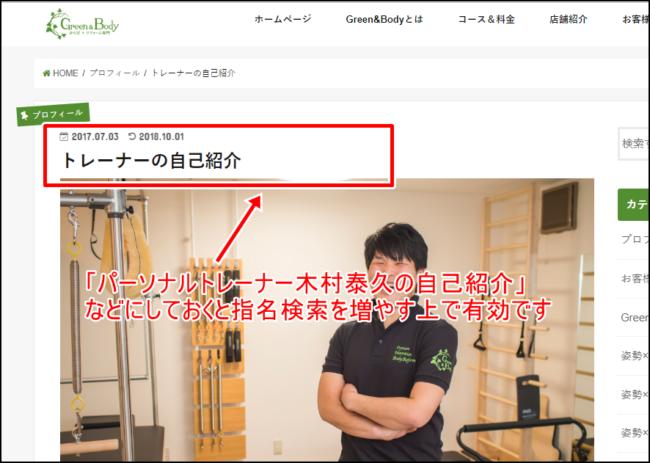 木村泰久さんのブログコンサルティング