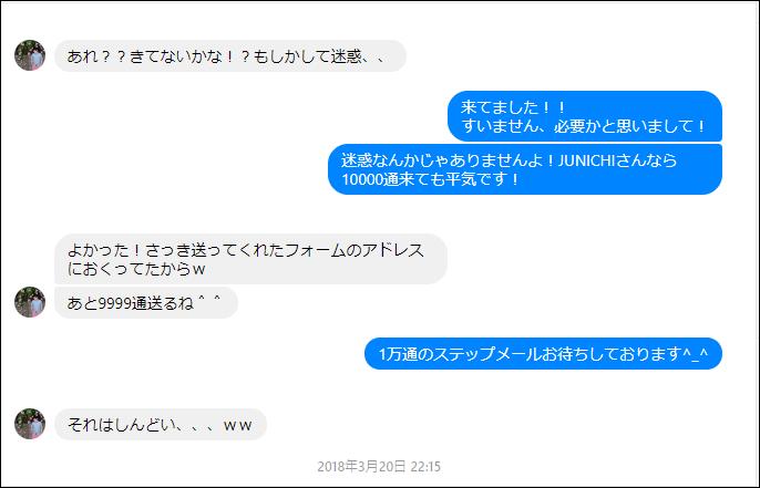 松原潤一(ブログマーケッターJUNICHI)