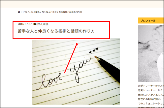 恋愛トレーナーかずみんさんのブログコンサルティング