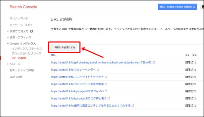 URLの削除申請