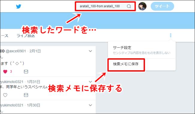 Twitterのエゴサーチ方法