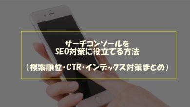 サーチコンソールをSEO対策に役立てる方法(検索順位・CTR・インデックス対策まとめ)