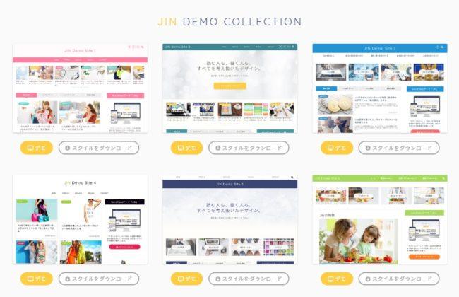 JINのデモサイト