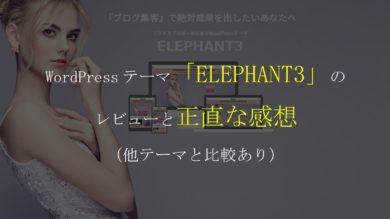 WordPressテーマ「ELEPHANT3」のレビューと正直な感想(他テーマと比較あり)