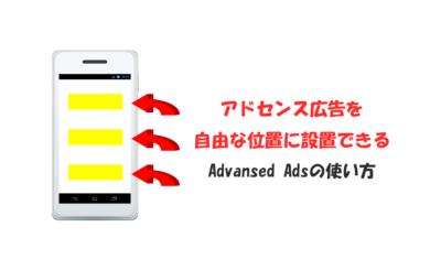 【2019年版】Advanced Adsの使い方と広告の設定・設置方法