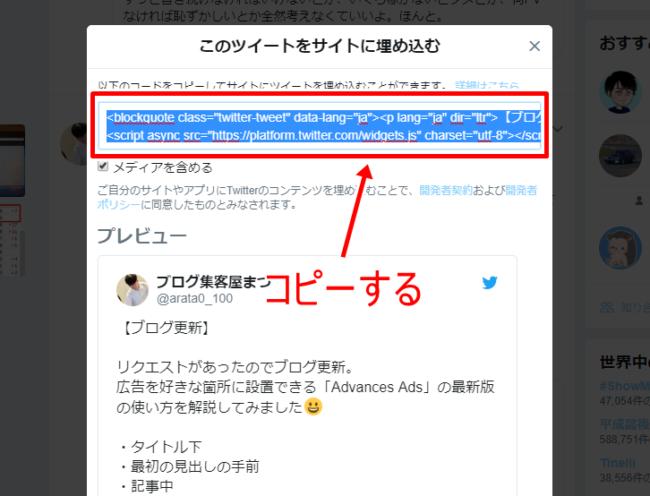 ツイートの埋め込み方法