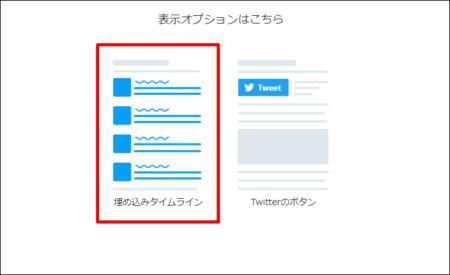 Twitterライムラインの埋め込みとカスタマイズ方法