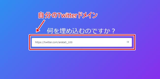 Twitterタイムラインの埋め込みとカスタマイズ方法